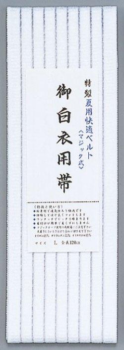 画像1: マジック帯夏用 長寸 長さ120cm
